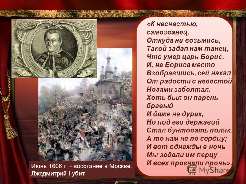 В 1604 г. Лжедмитрий с помощью польских магнатов, навербовав две тысячи наемников и используя недовольство казаков, предпринял поход на Москву. Со стороны Речи Посполитой это была скрытая интервенция против России. 20 июня 1605 г. 13 апреля 1605 года