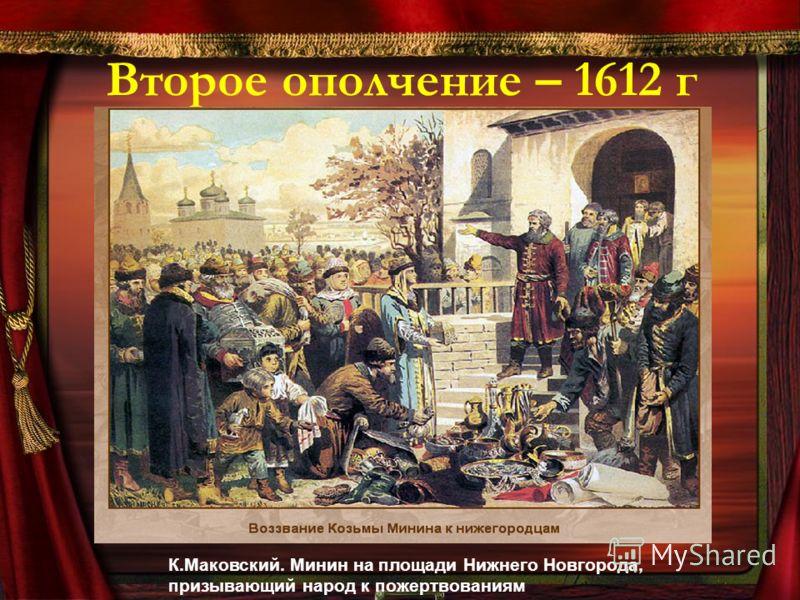Независимость и территориальная целостность страны оказались под угрозой. Первое ополчение – 1611 г На севере шведы начали интервенцию, в Москве - поляки. Первое ополчение против интервентов возглавил Ляпунов, но был убит. Ополчение распалось. К этом