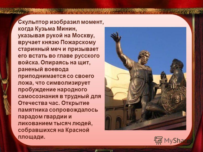Первоначально памятник планировалось установить в 1812 году, к 200-летию героических событий, однако этому помешало новое нашествие, на этот раз армии Наполеона. Наконец, в 1818 году на деньги, собранные по народной подписке в Нижнем Новгороде, на ро