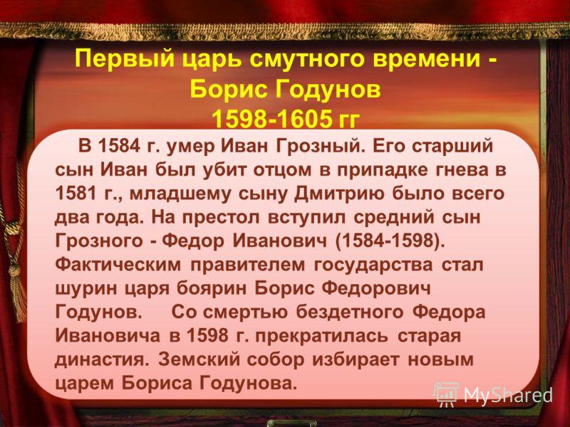 СМУТНОЕ ВРЕМЯ 1598-1613 гг - Междинастический период, когда в борьбе за власть сменилось 6 правителей, вспыхнула Гражданская война народных масс за «доброго царя», возникла польско-шведская интервенция, против которой выступили народные ополчения, из