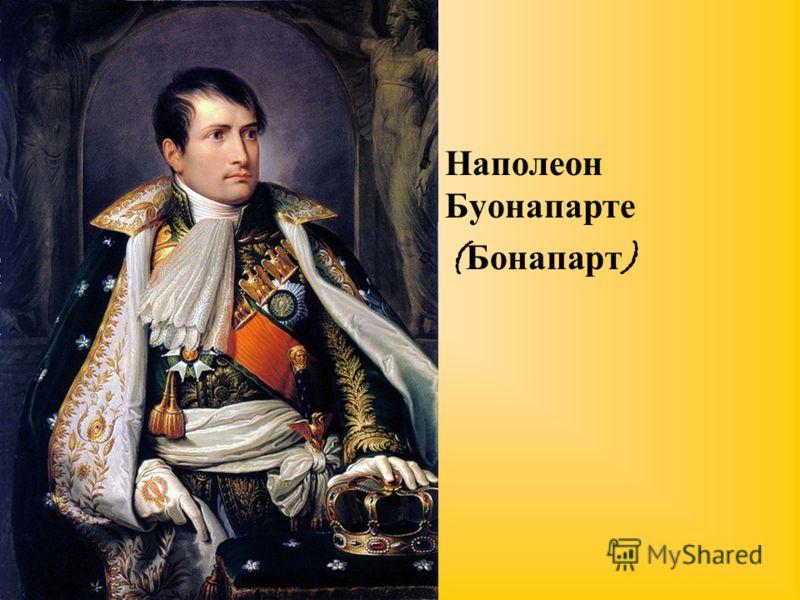 Наполеон Буонапарте ( Бонапарт )