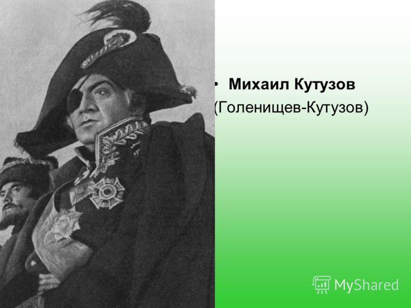 Михаил Кутузов (Голенищев-Кутузов)