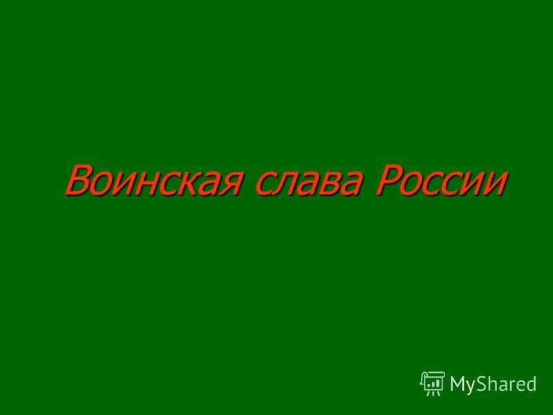 Воинская слава России Воинская слава России