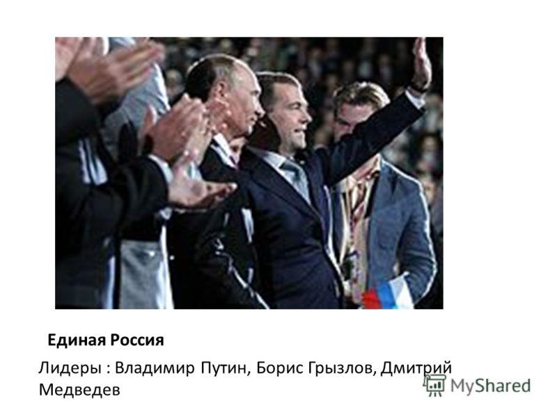 Единая Россия Лидеры : Владимир Путин, Борис Грызлов, Дмитрий Медведев