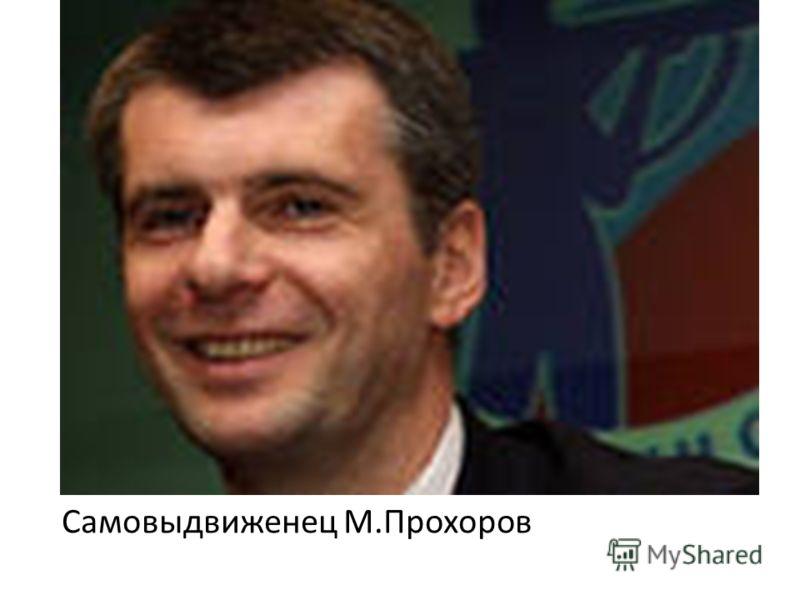 Самовыдвиженец М.Прохоров