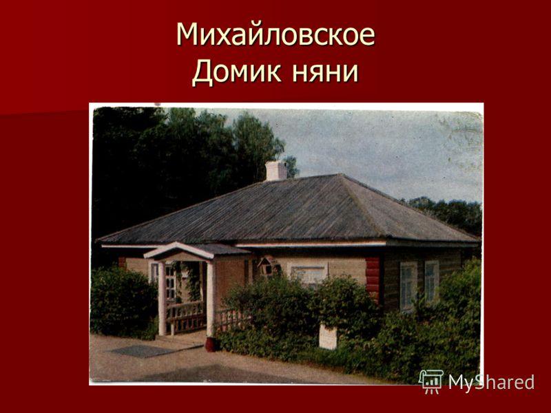 Михайловское Домик няни