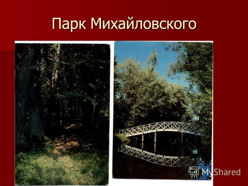 Парк Михайловского