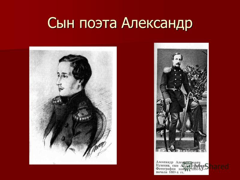 Сын поэта Александр