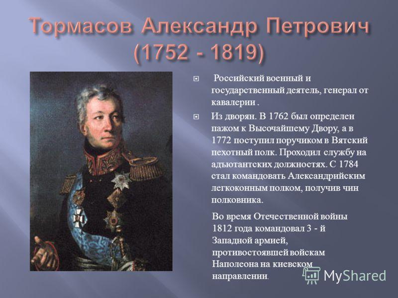 Российский военный и государственный деятель, генерал от кавалерии. Из дворян. В 1762 был определен пажом к Высочайшему Двору, а в 1772 поступил поручиком в Вятский пехотный полк. Проходил службу на адъютантских должностях. С 1784 стал командовать Ал