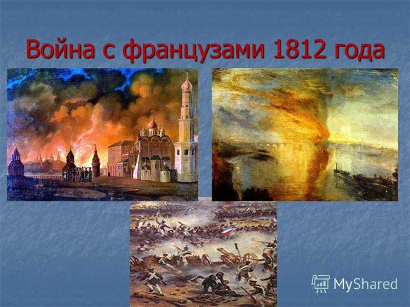 Война с французами 1812 года