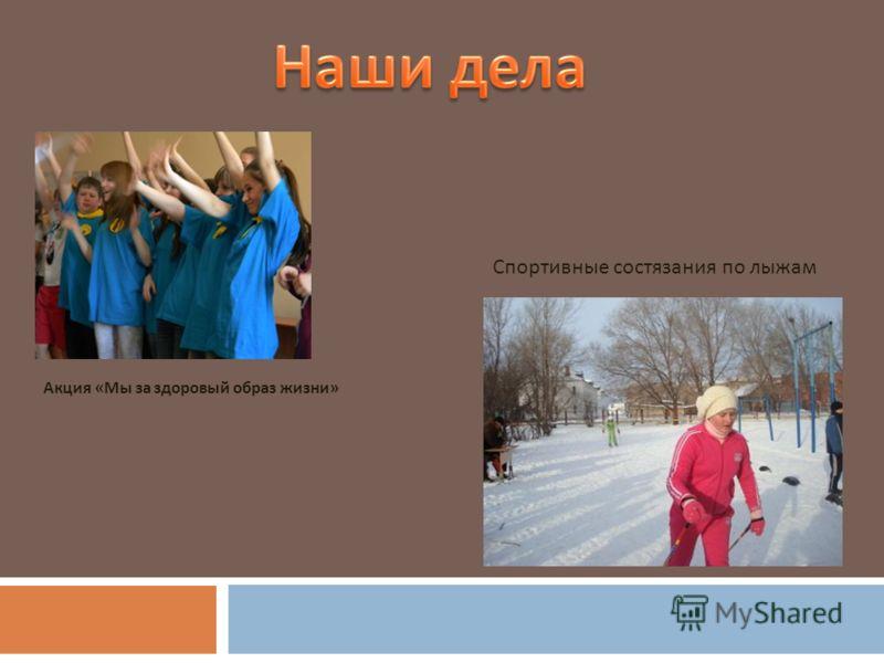 Акция « Мы за здоровый образ жизни » Спортивные состязания по лыжам