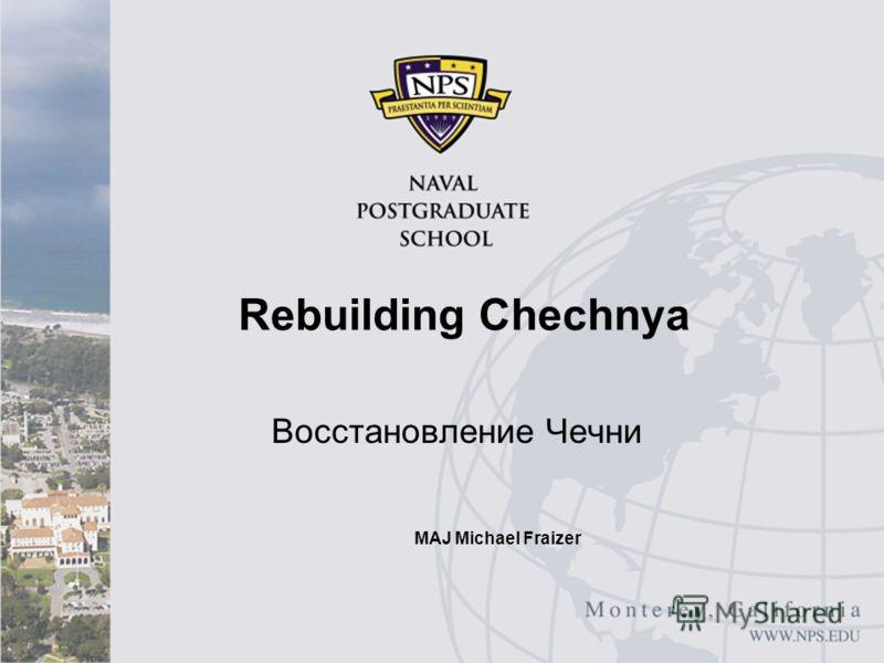 MAJ Michael Fraizer Rebuilding Chechnya Восстановление Чечни