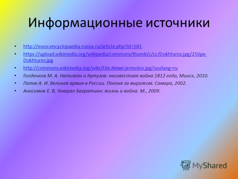 Информационные источники http://www.encyclopaedia-russia.ru/article.php?id=181 https://upload.wikimedia.org/wikipedia/commons/thumb/c/cc/Dokhturov.jpg/250px- Dokhturov.jpg https://upload.wikimedia.org/wikipedia/commons/thumb/c/cc/Dokhturov.jpg/250px-