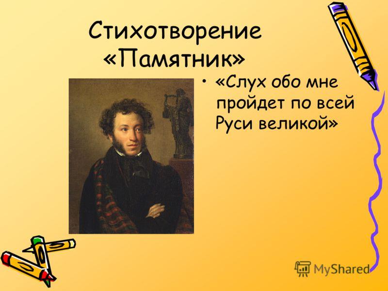 Стихотворение «Памятник» «Слух обо мне пройдет по всей Руси великой»