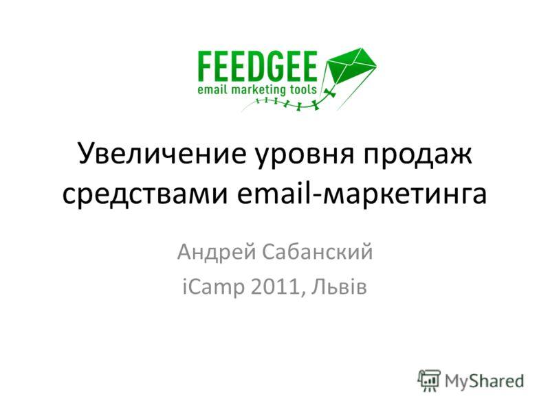 Увеличение уровня продаж средствами email-маркетинга Андрей Сабанский iCamp 2011, Львів