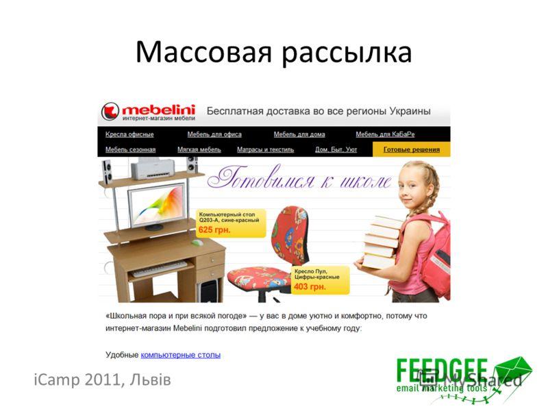 Массовая рассылка iCamp 2011, Львів