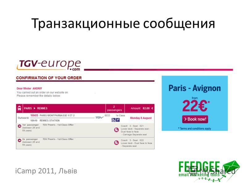Транзакционные сообщения iCamp 2011, Львів