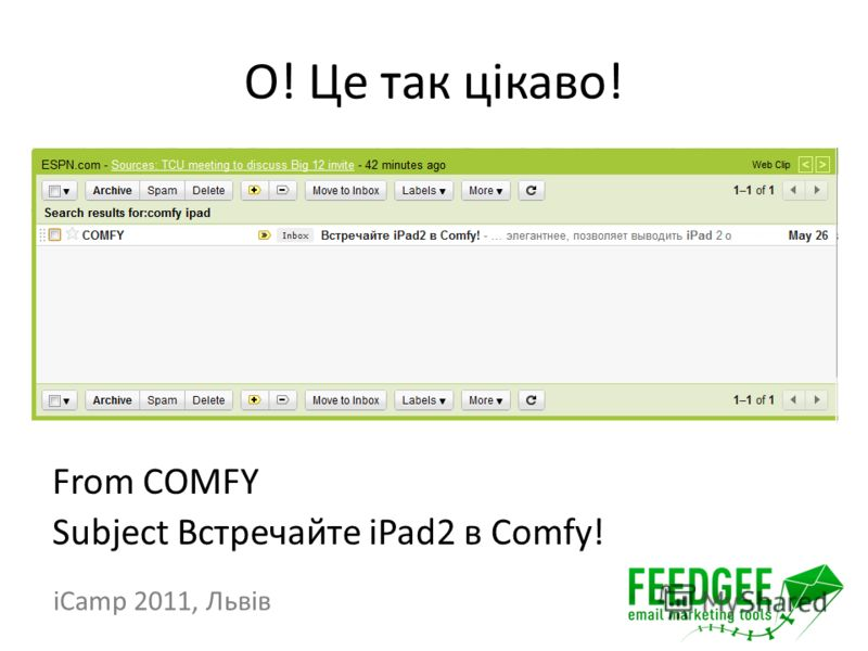 О! Це так цікаво! From COMFY Subject Встречайте iPad2 в Comfy! iCamp 2011, Львів