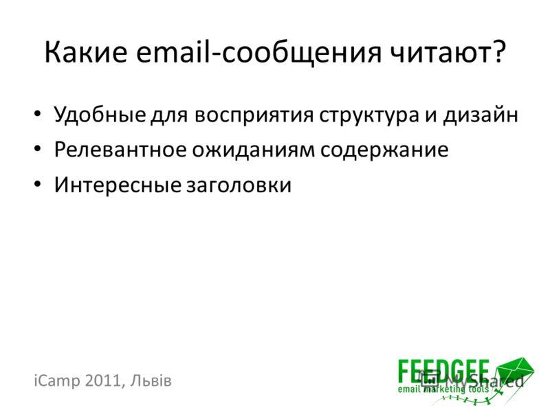 Какие email-сообщения читают? Удобные для восприятия структура и дизайн Релевантное ожиданиям содержание Интересные заголовки iCamp 2011, Львів