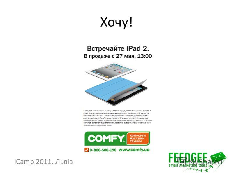 Хочу! iCamp 2011, Львів