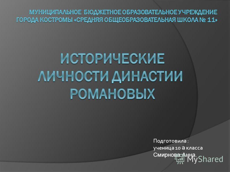 Подготовила : ученица 10 а класса Смирнова Анна.