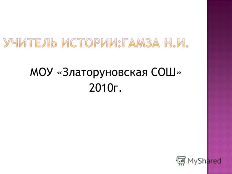 МОУ «Златоруновская СОШ» 2010г.