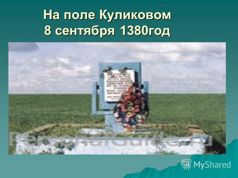 На поле Куликовом 8 сентября 1380год