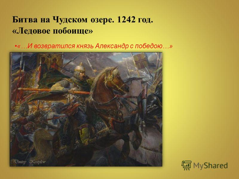 Битва на Чудском озере. 1242 год. «Ледовое побоище» «…И возвратился князь Александр с победою…»