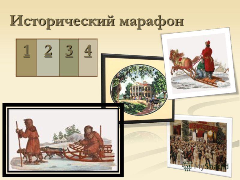 Исторический марафон 1111 2222 3333 4444