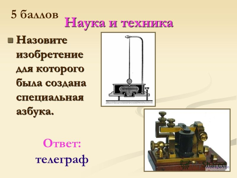 Наука и техника Назовите изобретение для которого была создана специальная азбука. Назовите изобретение для которого была создана специальная азбука. Ответ: телеграф 5 баллов