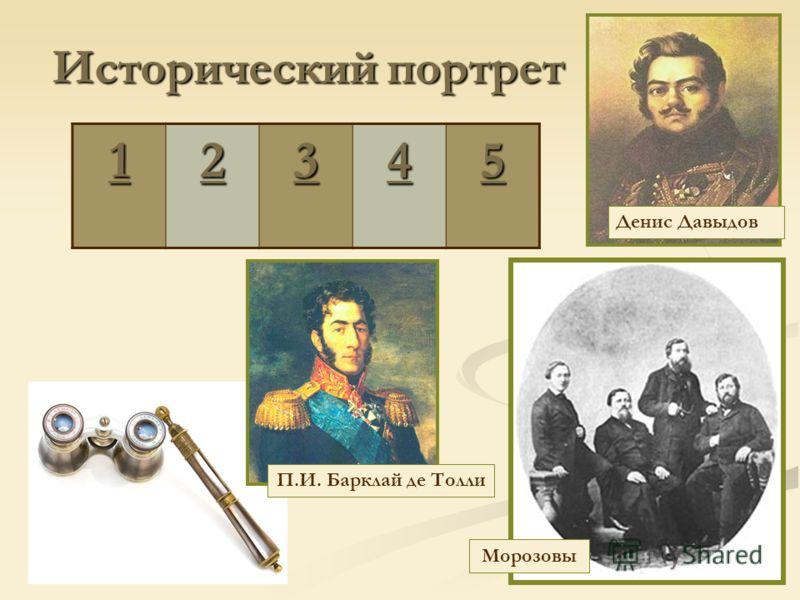 Исторический портрет 1111 2222 3333 4444 5555 Морозовы П.И. Барклай де Толли Денис Давыдов
