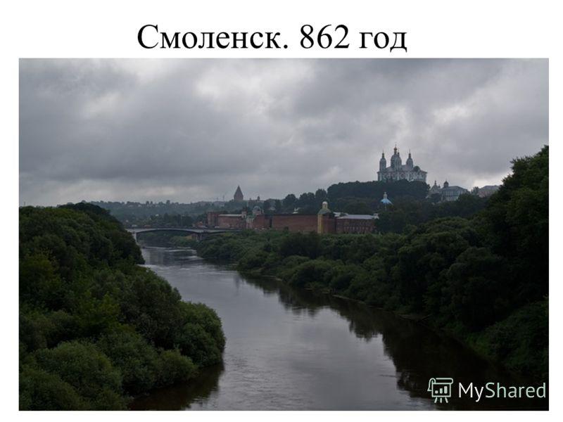 Смоленск. 862 год