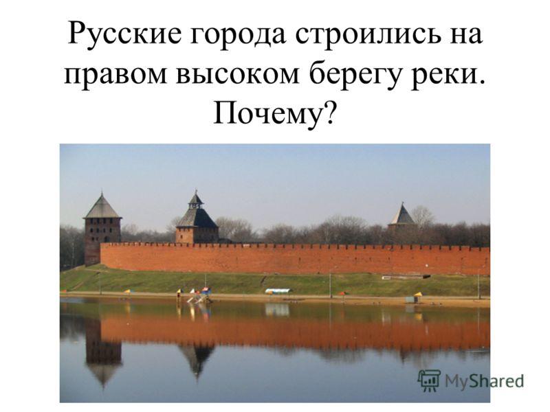 Русские города строились на правом высоком берегу реки. Почему?