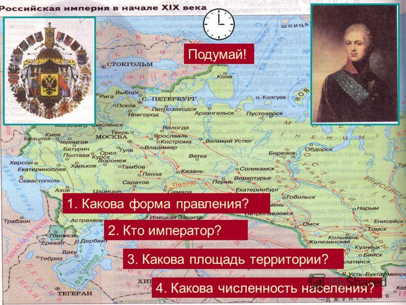 Подумай! 1.Какова форма правления? 2. Кто император? 3. Какова площадь территории? 4. Какова численность населения?