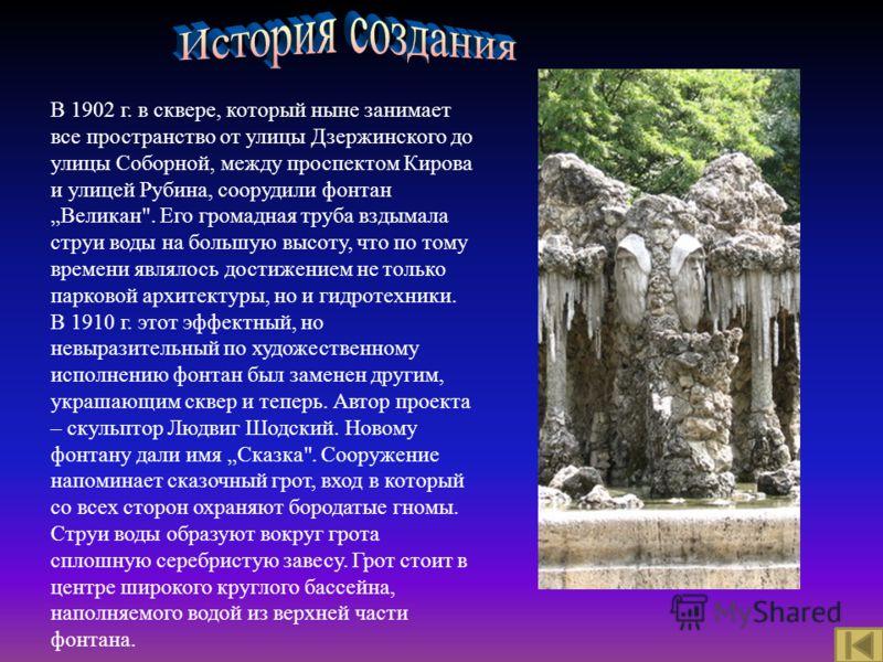 В 1902 г. в сквере, который ныне занимает все пространство от улицы Дзержинского до улицы Соборной, между проспектом Кирова и улицей Рубина, соорудили фонтан Великан