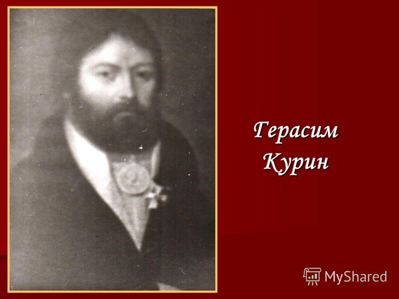 Герасим Курин