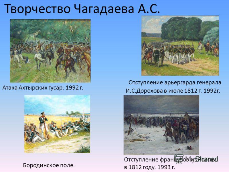 Презентация на тему Реферат Отечественная война года в  10 Творчество Чагадаева