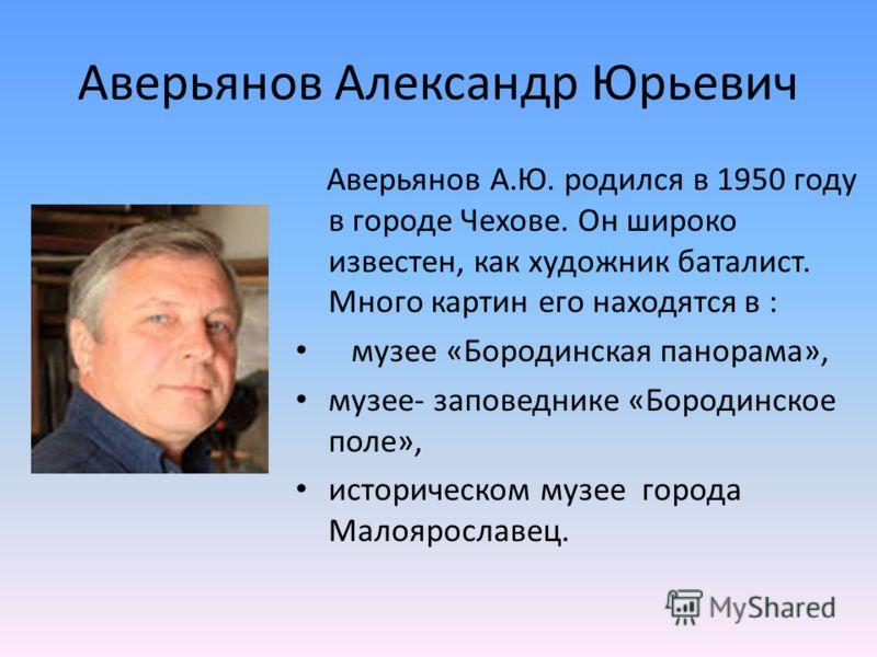 Презентация на тему Реферат Отечественная война года в  4 Аверьянов Александр
