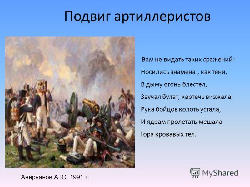 Презентация на тему Реферат Отечественная война года в  8 Подвиг артиллеристов