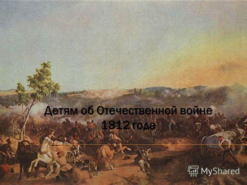 Детям об Отечественной войне 1812 года