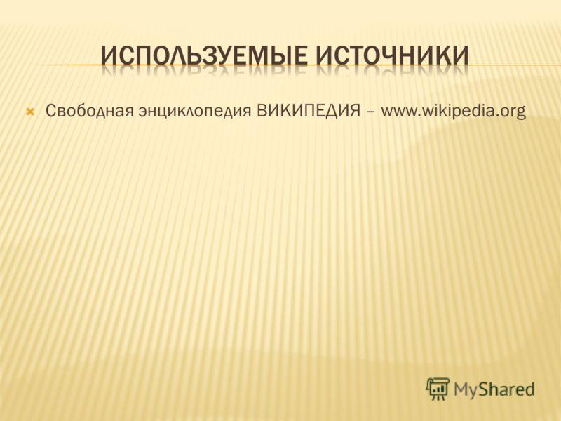 Свободная энциклопедия ВИКИПЕДИЯ – www.wikipedia.org