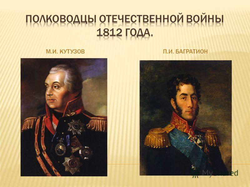 М.И. КУТУЗОВП.И. БАГРАТИОН