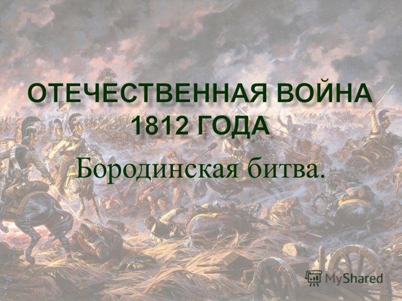Бородинская битва.