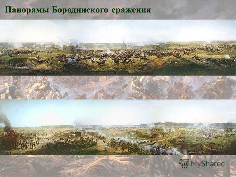 Панорамы Бородинского сражения