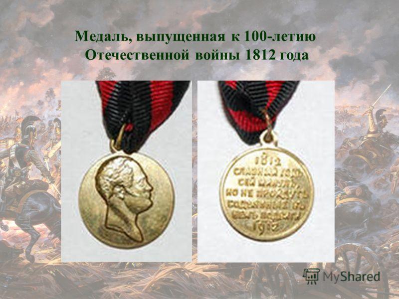 Медаль, выпущенная к 100-летию Отечественной войны 1812 года