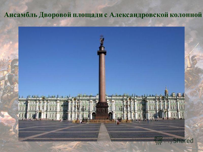 Ансамбль Дворовой площади с Александровской колонной