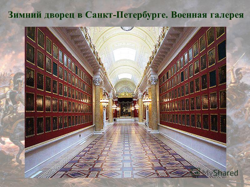Зимний дворец в Санкт-Петербурге. Военная галерея