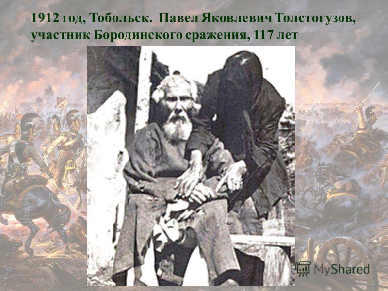 1912 год, Тобольск. Павел Яковлевич Толстогузов, участник Бородинского сражения, 117 лет