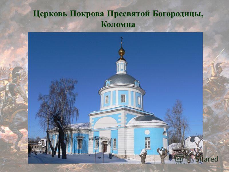 Церковь Покрова Пресвятой Богородицы, Коломна