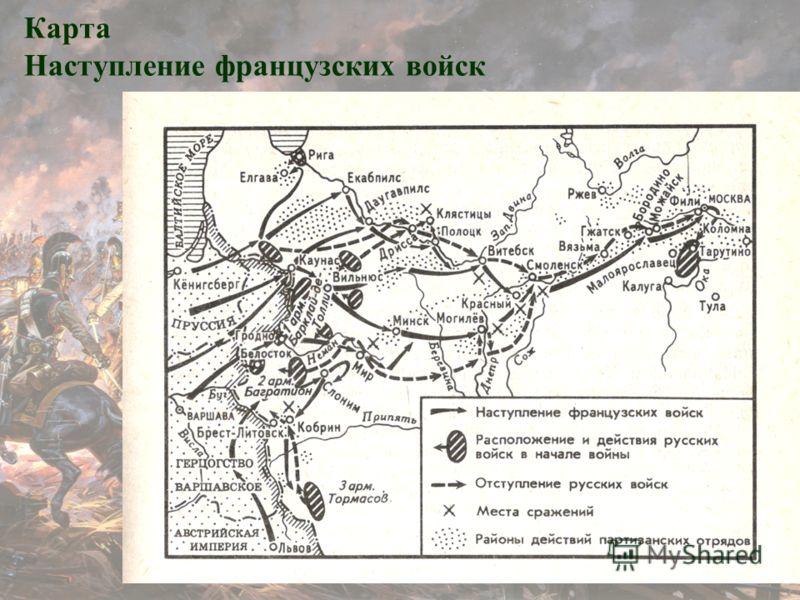 Карта Наступление французских войск